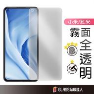 小米 POCO 霧面滿版玻璃貼 玻璃保護貼 適用紅米Note10 Pro 8T 10T Pro 11 Lite 10S