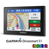 [公司貨] GARMIN DriveSmart 51 行旅領航家 5吋衛星導航