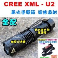 【全配】 二段式 黃光手電筒 輕巧型 CREE XML-L2 強光手電筒 伸縮變焦調光 黃光 【0A6A三洋套】