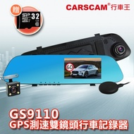 CARSCAM行車王 GS9110 GPS測速防眩光雙鏡頭行車記錄器-加贈32G記憶卡