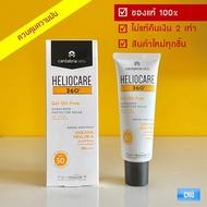 (หมดอายุปี 2023) Heliocare 360 gel oil free SPF50 50ml. เฮลิโอแคร์กันแดดเนื้อเจลไร้ความมัน ของแท้ 100%