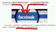 臉書 實名認證賬號