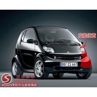 SMART車殼 左前葉子板/左前葉(素料,德國進口A級品)(SMART 450葫蘆燈)