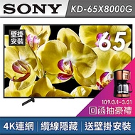 SONY 65型 4K HDR 連網平面電視 KD-65X8000G