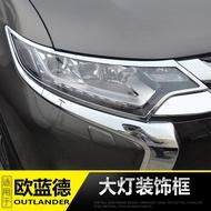 16-19款三菱Outlander汽車燈罩框大燈裝飾框Outlander改裝專用配件