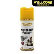 《好吉康Well-Come》跑步機專用保養油 300ml