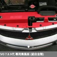 正EVo 7 8 9代專用集風板(輕量化鋁合金製)