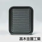 【高木金屬工業】日本製烤箱用萬能烤盤-波浪長盤(小)