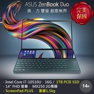 ASUS ZenBook Duo UX481FL-0171A10510U 蒼宇藍 (i7-10510U/16G/MX250-2G/1T PCIe/W10/FHD/14)
