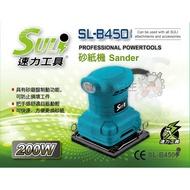 五金批發王【全新】速力 SL-B450 電動砂紙機 磨砂機 砂紙機 研磨機 拋光 砂光機