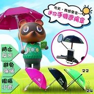 手機 遮陽傘 迷你傘 外送 外賣 foodpanda uber eats 玩具傘 道具傘 必備 防曬