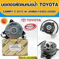 มอเตอร์พัดลมหม้อน้ำ TOYOTA CAMRY 2015 แท้(รหัสสินค้า 16363-0V280)