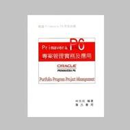 Primavera P6專案管理實務及應用/林志成 eslite誠品