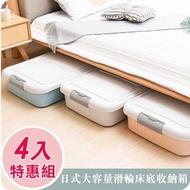 4入組 日式大容量滑輪床底收納箱 衣物收納箱 整理箱 床下收納