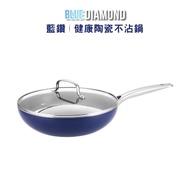 【Blue Diamond】健康陶瓷不沾鍋 28cm 炒鍋