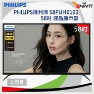 PHILIPS 飛利浦 58吋4K HDR聯網液晶+視訊盒58PUH6193