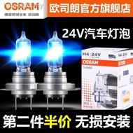 Osram 24V halogen bulb H1H3H4H7 far and near light bulbs, trucks, buses, car bulbs