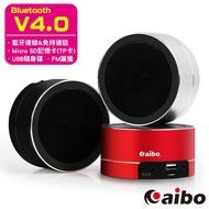 【aibo】BT-L06 多功能隨身藍牙喇叭