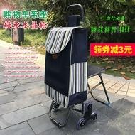爬樓購物車老人可坐買菜車帶凳子座椅小拉車手拉車折疊拉桿小推車