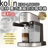 (福利品)【歌林】20Bar義式濃縮奶泡咖啡機KCO-LN405C 保固免運