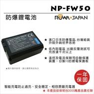 攝彩@樂華 FOR Sony NP-FW50 相機電池 鋰電池 防爆 原廠充電器可充 保固一年