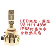 V8 超亮LED頭燈 大燈 霧燈 H11 9V-30V 48W IP68防水防塵 鋁合金材質 轎車/機車/貨車/卡車用