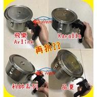 再折+5⃣%返現 訂製 不鏽鋼 炸籃 氣炸鍋 防噴油蓋 可用 品夏科帥比依米姿飛樂arlink安晴karalla 304