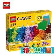 【積木共和國】LEGO 11717 經典系列/積木底版創意盒/Classic系列 益智積木兼樂高拼裝積木