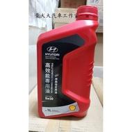 (豪大大汽車工作室)現代 Hyundai 原廠 正廠 5w30 全合成引擎機油 台灣原廠公司貨