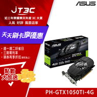 Asus 華碩 GeForce GTX 1050 Ti Phoenix 4GB PH-GTX1050TI-4G 顯示卡