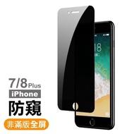 iphone7/i8 plus 手機全屏防窺膜鋼化玻璃膜(防偷看 防偷窺 i7+ i8+ 手機保護貼)