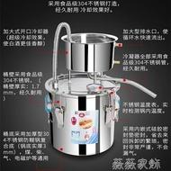 釀酒機 燒酒蒸酒器釀酒設備家庭蒸餾器烤酒機家用白酒純露機小型釀酒器 MKS薇薇