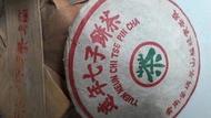 [普羅藏倉]1980年代-鴻利福祿貢茶-改良配方普洱茶-品茗收藏