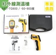 溫度檢測 CE工業級-50~950度紅外線測溫槍 背光 1年保固 可測-50~900度 測溫器 測溫儀 溫度槍TG900