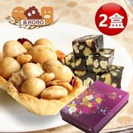 【喜RORO】健康伴手禮 夏威夷豆綜合堅果塔+南棗核桃糕(6入+250g/盒x2盒附提袋 堅果/伴手/年節 禮盒)