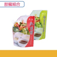 廣達香沙拉組合 凱撒醬250g+蜂蜜芥末醬250g 只要175元【同溫層商品,滿2000元免運費】