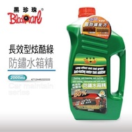 【線上機油】黑珍珠 長效型防鏽水箱精 冷卻液 22222 2000ml 附發票