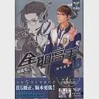 全職高手(16):新軍逆襲(全新典藏版)