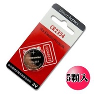 【Panasonic 國際牌】CR2354 鈕扣型水銀電池 3V 麵包機 象印電子鍋 自行車馬錶 用(5入)