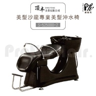 【麗髮苑】專業沙龍設計師愛用 質感佳 創造舒適美髮空間 沖水床 沖水椅 洗髮油壓椅 按摩 S-52500-2