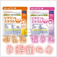 現貨!日本DHC孕婦維他命懷孕期哺乳期30日懷孕婦產前產後新生兒胎兒發育嬰兒幼兒奶粉益生菌卵磷脂母乳