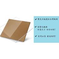 壓克力板/客製化尺寸//專業裁切指定尺寸.厚度(壓克力.透明塑膠板.透明硬質板.塑膠板.透明壓克力板)