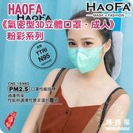 HAOFA氣密型3D立體口罩.成人.粉彩系列》台灣製造.盒裝50入.4層防護.防塵防霾防空污PM2.5.柔軟耳帶舒適.壓條服貼臉型.立體氣室呼吸順暢