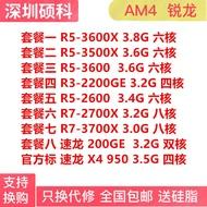 【小洋嚴選】AMD銳龍R3 2200G R5 3600 3500 2600 R7 3700X 2700 200GE AM