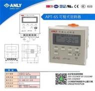 ANLY 安良 APT-6S 一週 電子式限時電驛 自動控制 可程式定時器 AC/DC 100~240V
