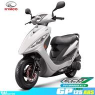 KYMCO 光陽機車 GP 125 ABS版-2020年車(七期環保) - 廠商直送
