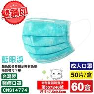 宏瑋 成人醫療口罩 醫用口罩 (藍眼淚) 50入X60盒 (雙鋼印 台灣製造)  專品藥局【2016805】