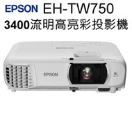 【EPSON】3400流明高亮彩住商兩用投影機 EH-TW750 (台灣公司貨)