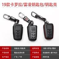 19款豐田全新換代12代Corolla Altis/ Auris鑰匙包 改裝專用金屬扣鑰匙殼套