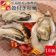 【海陸管家】活凍日本廣島帶殼牡蠣1包-共10顆(每包約950g)